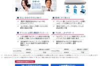 NTT東「ギガらくWi-Fi」サービス拡充…リモートアクセスやLAN給電