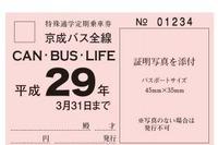 京成と西武バス、最大1年間乗り放題の通学定期
