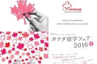71の教育機関が来日、カナダ大使館主催留学フェア3/18-19 画像