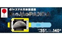 タブレットやスマホで月面を撮影、スマホ天体望遠鏡発売