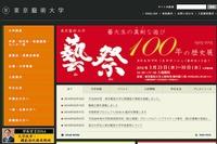 チェンバロ体験やお囃子講座ほか多数、東京藝大で公開講座