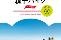 里山から山小屋体験まで…親子で楽しむハイキングガイド発売
