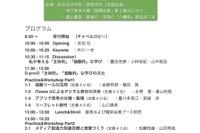 教員対象、ICT活用のワークショップ式D-project研究会3/26京都 画像