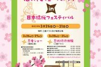 【春休み2016】今年は忍者元年、日本橋で忍術フェスティバル3/26-31