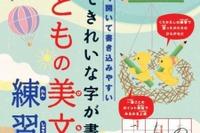 「ペン字練習帳」シリーズ初、子ども向け美文字練習帳登場