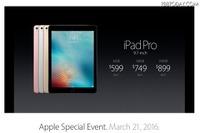 アップル、9.7インチの小型タブレット「iPad Pro」発表