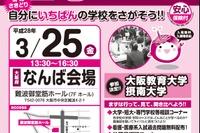 関西の大学など多数参加、高1・2対象「進学相談会」大阪・神戸