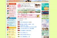 【小学校受験2017】首都圏小学校の説明会一覧…小学校受験新聞 画像