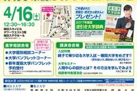 京大など国公私大50校参加「春の進学EXPO in KANSAI」4/16