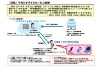 予防接種をモバイル管理、NTT西日本とミラボが子育て支援