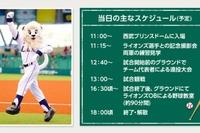 試合観戦付き、西武OBに学ぶ小学生野球教室4/29 画像