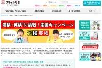 漢検に挑戦、スマイルゼミ小学生コースが無料受検キャンペーン