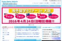 国別セミナーや個別相談会、5か国参加「海外留学セミナーin大阪」