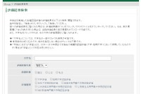 桐蔭横浜大・長岡技術科学大の2校、大学評価「不適合」