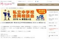 【中学受験2017】成城学園・法政二・桐蔭ら21校、合同相談会5/8