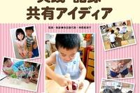 入選論文などから学ぶ学研プラスの幼児教育アイデア集