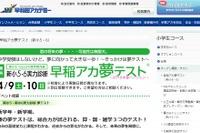 小5・6公立中学進学者対象「早稲アカ夢テスト」4/9・10