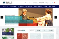 京大、2018年度から薬学部の入試選抜方法変更