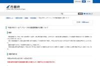 【GW2016】京都迎賓館、無料の一般公開を開催4/28-5/9