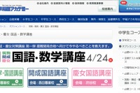 【高校受験2017】早稲アカで筑駒・開成・慶女の対策講座4/24