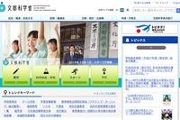 大学の世界展開力事業「キャンパス・アジア」H22年度…千葉大・富山大がS評価