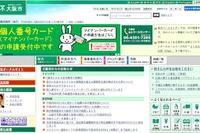 大阪市、5歳児の教育無償化…市外幼稚園等も適用