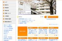 H28「理数アカデミー校」都立富士高・附属中学に決定