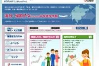 渋渋など14校参加、日能研「帰国子女説明会inアメリカ」5/14・15