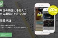 レアジョブ、瞬間シリーズで中学英単語総復習アプリを配信開始