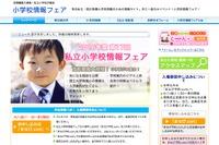 【小学校受験2017】首都圏最大規模「私立小学校情報フェア」5/15スタート 画像