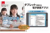 セイコー、iPadで使える電子辞書アプリ提供…高校生・大学生向け