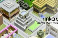 Minecraft導入、3Dプリントでゲーム内建造物を実物に