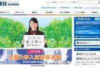 【大学受験】駿台、高1-3生・高卒対象全国模試の受付開始