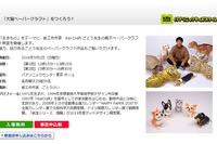 【GW2016】親子で犬猫ペーパークラフトを作ろう、東京都江東区5/1