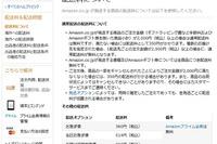 アマゾン「送料無料」終了…2,000円未満は送料350円