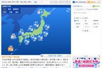 「春の嵐」帰路直撃か、関東18時から暴風警戒