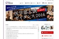 【大学受験】医学部を目指す中高生・既卒生対象進学セミナー5/3