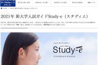 Z会「スタディエ」、新大学入試改革の主要な論点を掲載