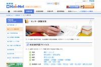 【センター試験2017】Kei-Net、科目別学習アドバイスを紹介