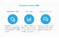 代ゼミ、スマホで学習記録が把握できる「Studyplus for School」導入