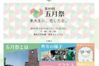 東大・阪大・北大など…4-6月開催「大学祭・学園祭」日程や概要