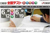 【中学受験】日能研、小2-5対象「全国テスト」6/12・19