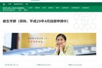 【大学受験2017】新潟大が「創生学部」新設申請