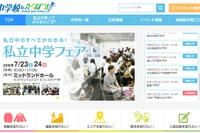 【中学受験2017】25校参加、愛知県「私立中学フェア」7/23・24