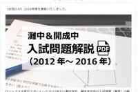 【中学受験】開成中・灘中の算数入試問題解説を公開…logix出版