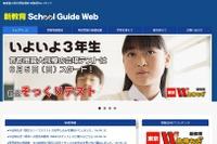 【高校受験2017】W合格もぎ「都立そっくりテスト」申込み開始