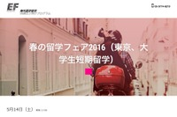 EF「大学生向け短期留学フェア」5/14渋谷…定員200名