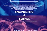 理工系大学の研究と人に着目、進学情報誌「F-Lab.」創刊
