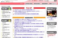 東京都、オリンピック教育重点校に100校指定