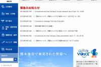 熊本地震、熊本県内の大学の対応…東海大学・熊本大学ほか